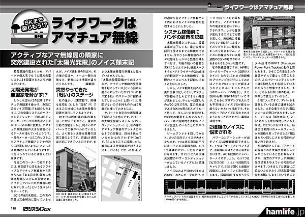 澤田氏が体験したソーラー発電システムからのノイズ問題は「ラジオライフDX」誌にも同時進行で連載され、大きな反響となった