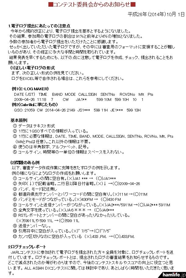 zenshizengun-contest2014-2