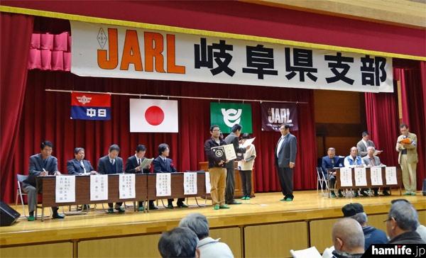 「岐阜県支部大会・ハムのつどい」のコンテスト表彰式風景