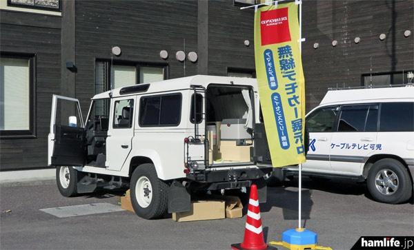第一電波工業の無線デモカーも岐阜のイベントに初登場