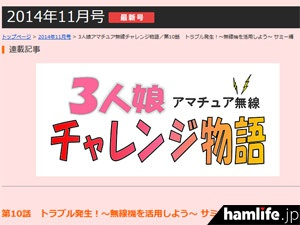 月刊FBニュース「3人娘チャレンジ物語」第10話