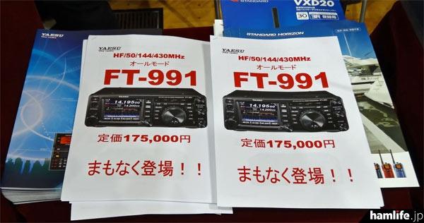 JARL岐阜県支部大会の八重洲無線ブースで配布された、FT-991の資料