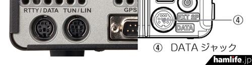 FT-991のDATA/RTTY端子(左)はミニ6ピン。HRI-200の接続が可能なFTM-400DのDATA端子(右)はミニ10ピン