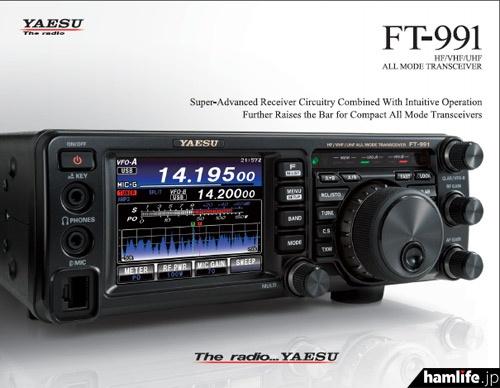 FT-991(米国仕様) 英文カタログの表紙