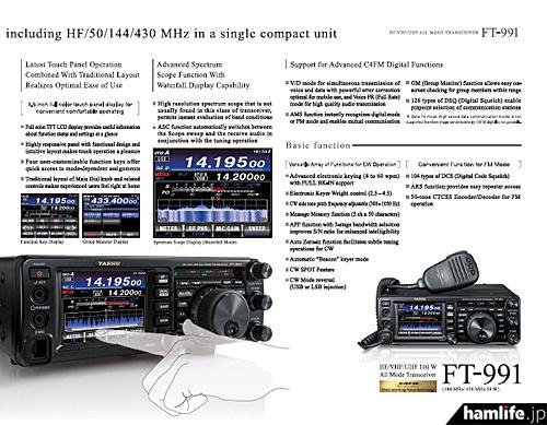 FT-991(米国仕様) 英文カタログより