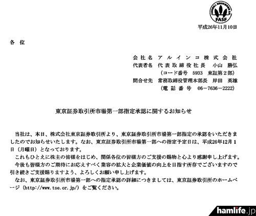 東証一部入りを伝える、アルインコ株式会社のリリース