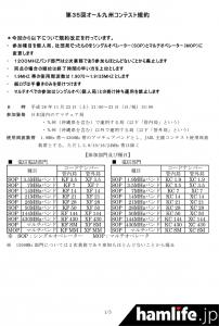 「第35回オール九州コンテスト」の規約(一部抜粋)