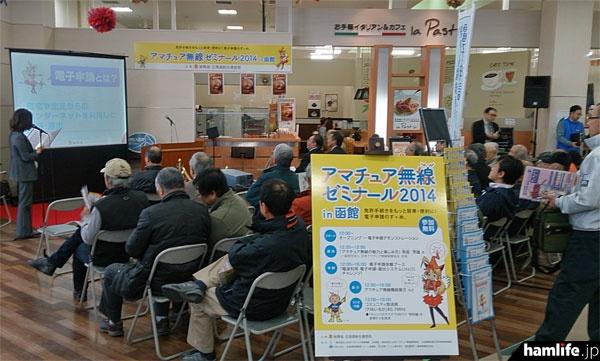 「アマチュア無線ゼミナール2014 in 函館」の会場風景