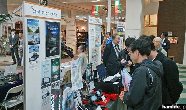 会場の一角には無線機器メーカーや関連団体がブースを出展。アイコムはD-STAR機器を中心に展示した