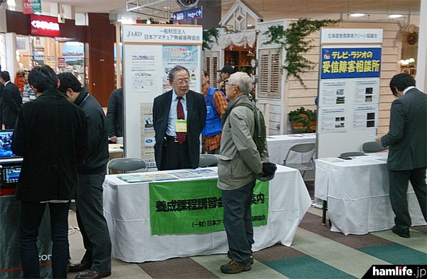 JARDブースと北海道受信電波クリーン協議会のブース