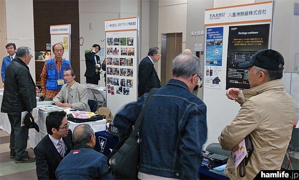 北海道電波適正利用推進員協議会、JARL、八重洲無線のブース