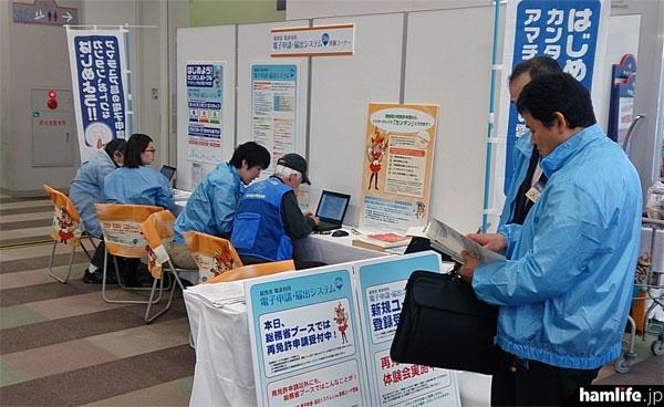 北海道総合通信局は「電波利用 電子申請・届出システムLite」の体験や新規登録ができるコーナーを設置
