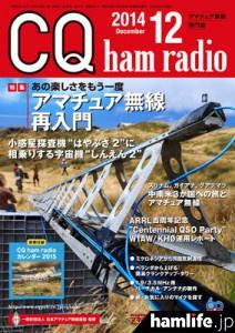 「CQ ham radio」2014年12月号表紙