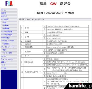 「第6回FCWA CW QSOパーティー」の規約(一部抜粋)