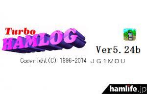 11月23日に公開されたTurbo HAMLOG Ver.5.24b
