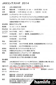 「JA9コンテストHF 2014」の規約(一部抜粋)
