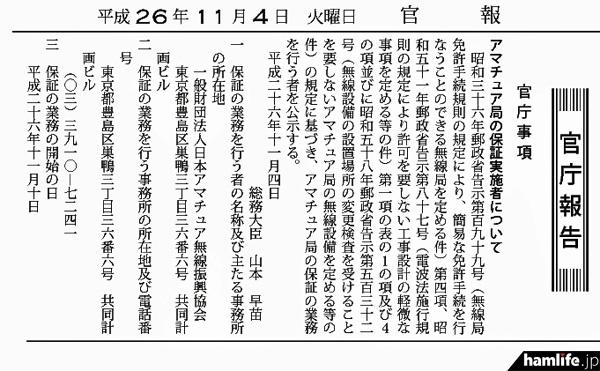 11月4日付けの官報より