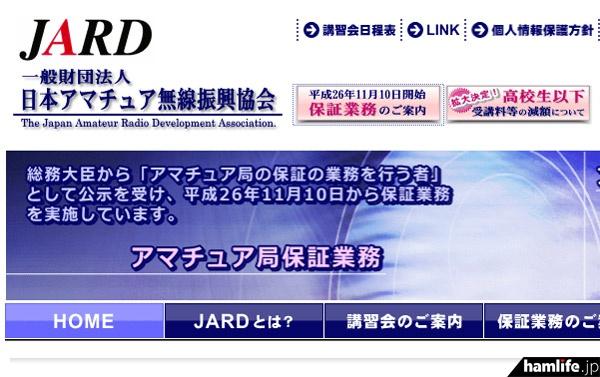 「アマチュア局保証業務」のスタートを告知するJARDの公式サイト