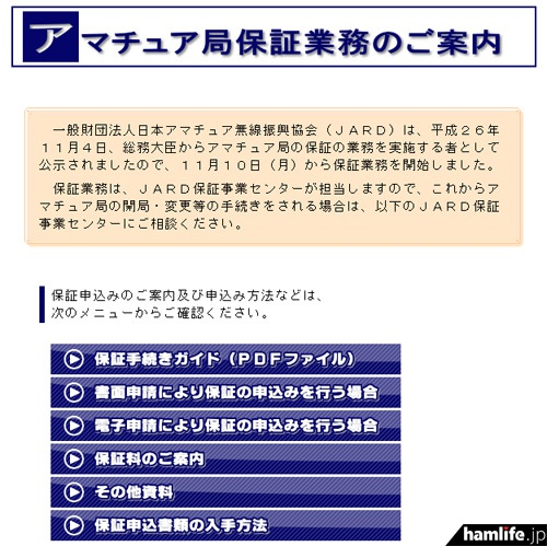 JARDのWebサイトに掲載された「アマチュア局保証業務のご案内」