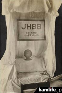 日本で2番目に古い、官設の短波無線電話実験局「平磯短波長無線電話実験局(JHBB)」のシャック(8N100ICT Webサイトより)