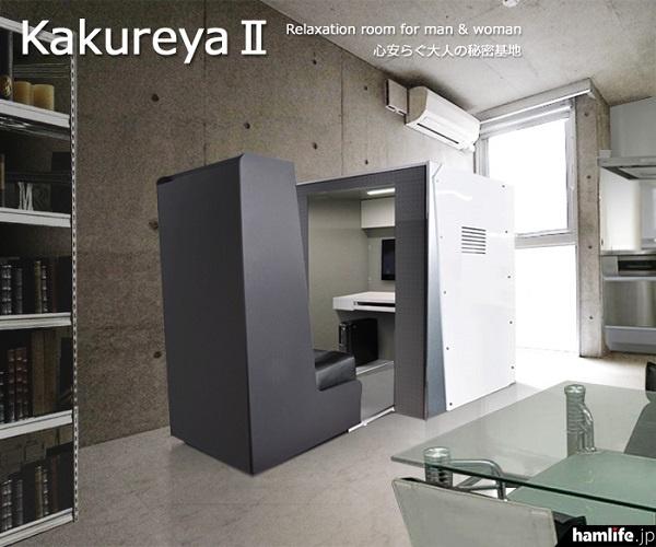 フレスコが開発したプライベート空間が持てる一人部屋「Kakureya2」