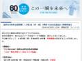 ラジオNIKKEIのWebサイトに掲載された、開局60周年記念番組の告知