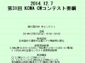 kcwa-cw-contest2014-1