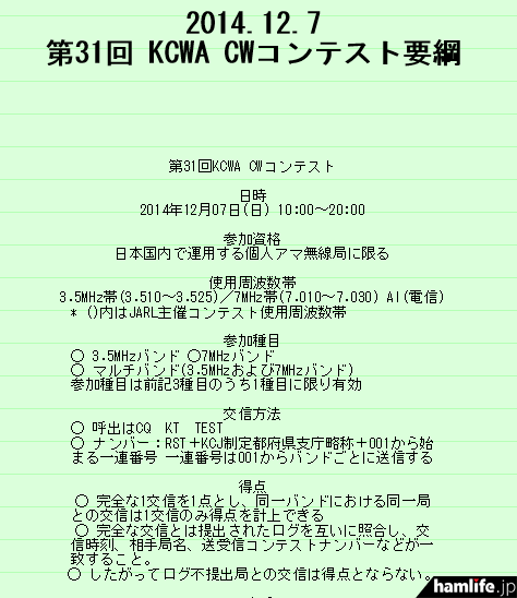 「第31回KCWA CWコンテスト」規約の一部(同Webサイトから)
