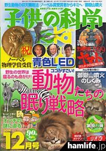 「子供の科学」2014年12月号