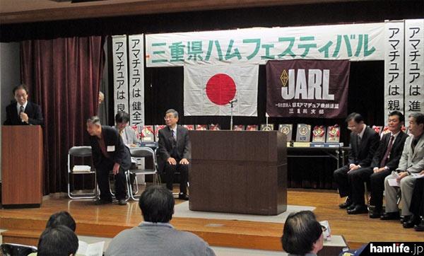 JARL三重県支部による「平成26年度ハムフェスティバル/支部大会」の開幕式典