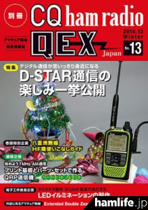 「別冊CQ ham radio QEX Japan No.13」表紙