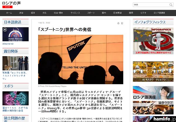 11月10日付け「ロシアの声」の日本語Webサイトに、「『スプートニク』世界への発信」という記事が紹介されている(同Webサイトから)