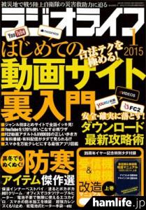 「ラジオライフ」2015年1月号