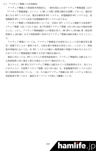 soumu-wpt-system-ikenbosyu-2