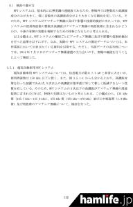 soumu-wpt-system-ikenbosyu-4