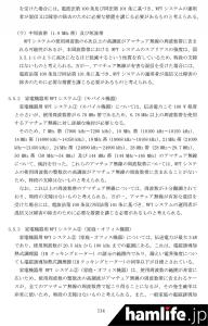 soumu-wpt-system-ikenbosyu-6