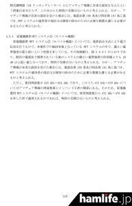soumu-wpt-system-ikenbosyu-7