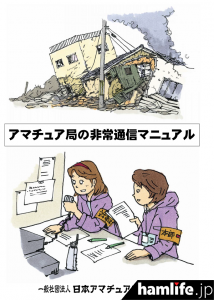 soumusyou-hijyou-tsushin-kangaekata1