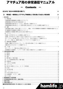 soumusyou-hijyou-tsushin-kangaekata2