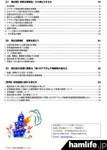 soumusyou-hijyou-tsushin-kangaekata3