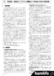 soumusyou-hijyou-tsushin-kangaekata6