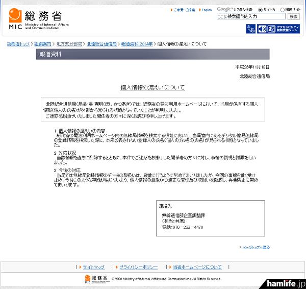 東北総合通信局が発表した報道資料「個人情報の漏えいについて」