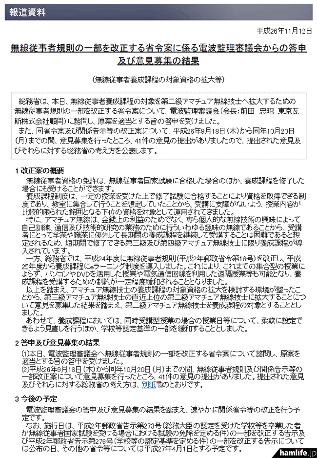 総務省の報道資料「無線従事者規則の一部を改正する省令案に係る電波監理審議会からの答申及び意見募集の結果」より
