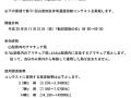 yamanashi-exz-contest2014-2