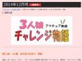 月刊FBニュース「3人娘チャレンジ物語」11話より
