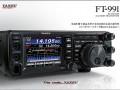 待望のFT-991日本語版カタログ