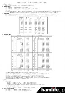 「平成27(2015)年オール兵庫コンテスト」規約の一部(同Webサイトから)