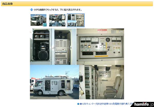 100Vの発電機をはじめ電源パネルなど、すぐ無線運用に使えそうな装備はそのまま残っている状態に見える(ヤフオクの画面から)
