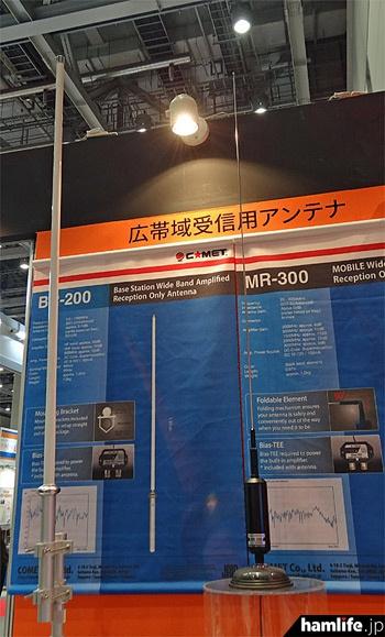 0.5~1300MHzの固定用アンテナ・BR-200と、25~3000MHzのホイップ・MR-300