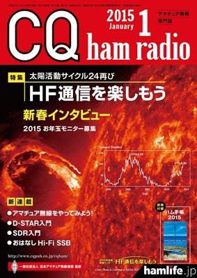 「CQ ham radio」2015年1月号表紙
